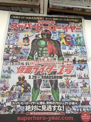 The Movie Kamen Rider 1 3.26 ROADSHOW