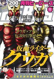 Kuuga-Agito-Manga