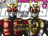 World of Kuuga (2015 manga)
