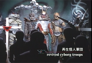 Revived Cyborg Troops spelling