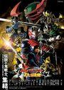 Kamen Rider Hibiki an the 7 War Oni