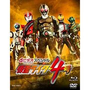 D-video-special-masked-rider-4-go-bluray-dvd-set-417767.1