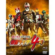 D-video-special-masked-rider-4-go-bluray-dvd-set-417767.1
