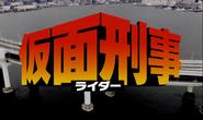 Kamen Rider Cops