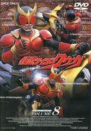 Kuuga DVD Vol 8