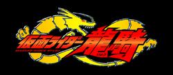 Ryuki Logo