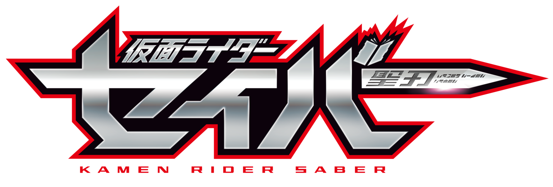 Kamen Rider Saber | Kamen Rider Wiki | Fandom