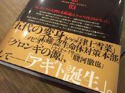 The 2015 Manga Kuuga & Agito Crossover