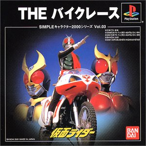 Kamen Rider The Bike Race Kamen Rider Wiki Fandom Powered By