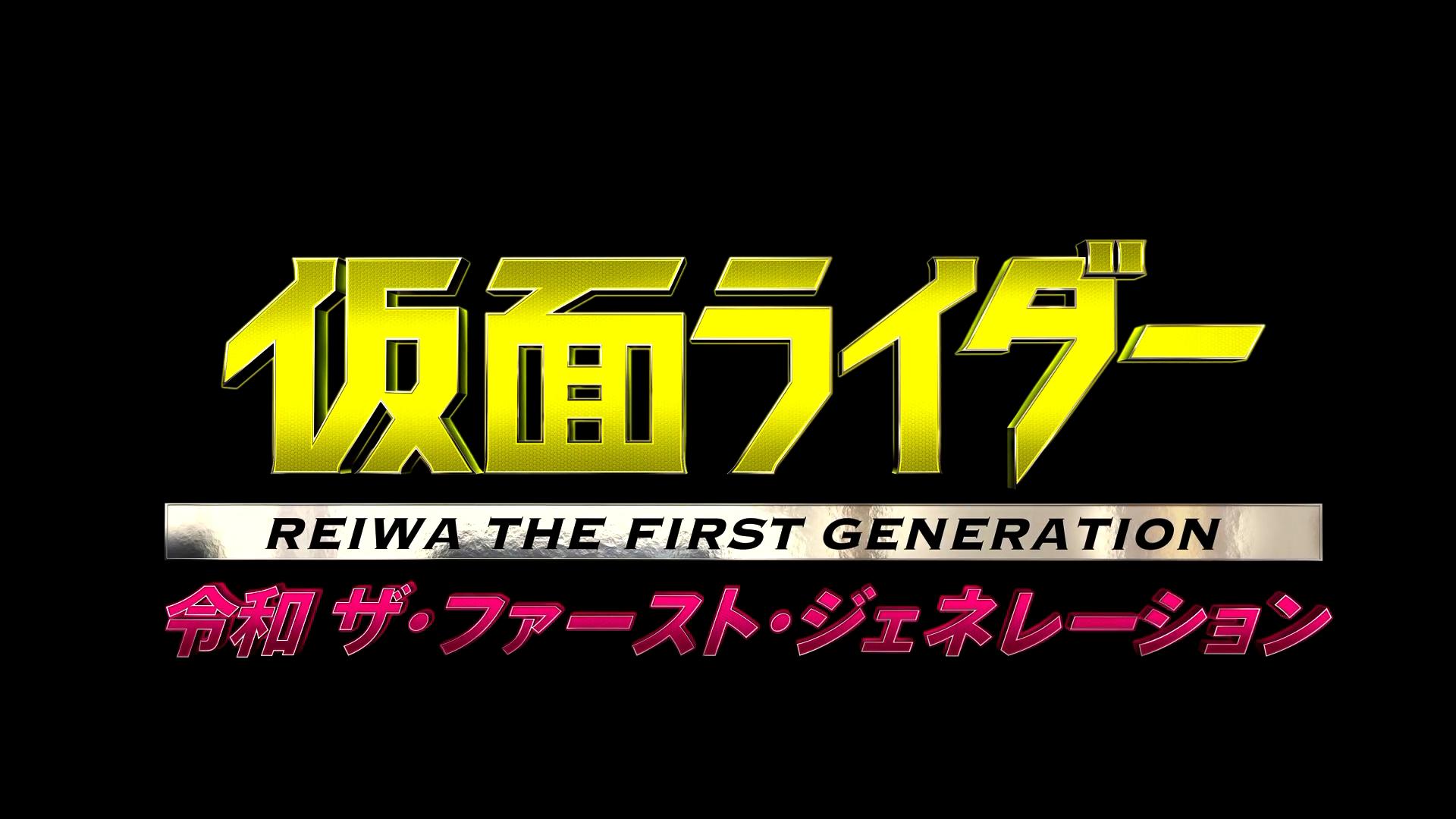 Kamen Rider Reiwa The First Generation Kamen Rider Wiki Fandom