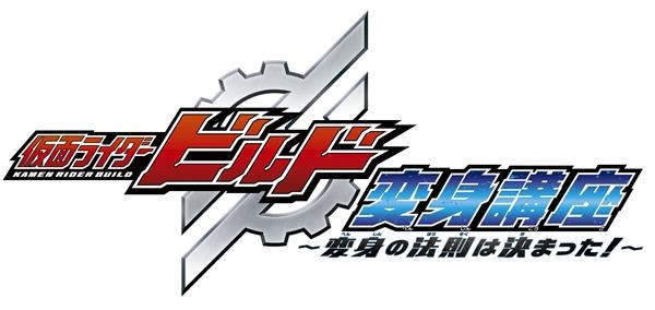 File:Build Transformation Course Logo.png