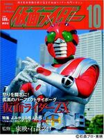 Kamen Rider Official File Magazine 10