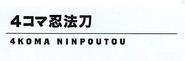 4Koma Ninpoutou