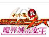 Kamen Rider Backwards-Kiva: Queen of the Castle in the Demon World