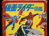 Kamen Rider Picture Book: Fun Kindergarten New Cards