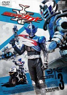 Kamen Rider Kabuto Vol 3