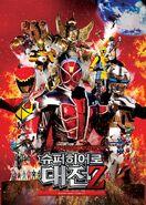 Super Hero Taisen Z Poster
