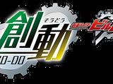 SO-DO Kamen Rider Build