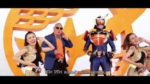 Kamen Rider Gaim (Thai song)