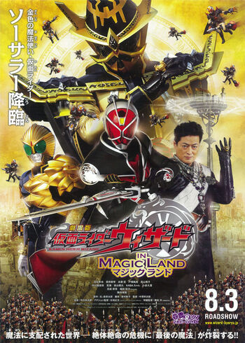 Kamen Rider Wizard in Magic Land | Kamen Rider Wiki | FANDOM
