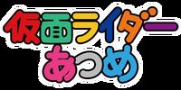 Kamen Rider Collect