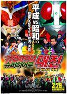 Kamen Rider Taisen Korean Poster