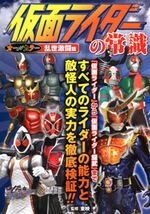 Common Sense of Kamen Riders RanseGekitoHen