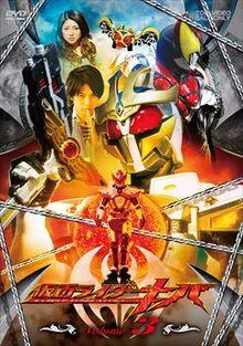 Kamen Rider Kiva Vol 3