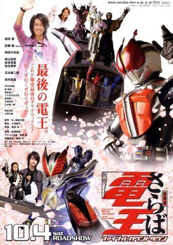 File:Saraba Kamen Rider Den-O.jpg