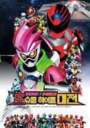 Chou Super Hero Taisen Korean Poster