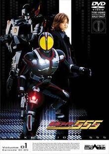 Kamen Rider Faiz Volume 1