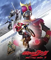 Kuuga Blu-ray 1