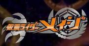 Kamen rider mage title