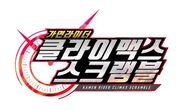 Kamen Rider Climax Scramble Korean Logo