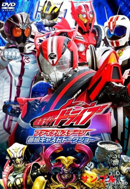 Kamen Rider Drive: Final Stage Subtitle Indonesia