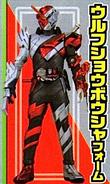 WolfShoubousha Form