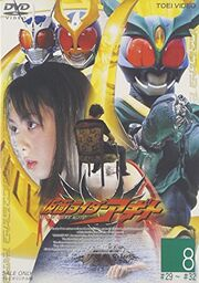 Agito DVD Vol 8
