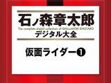 Kamen Rider (manga)