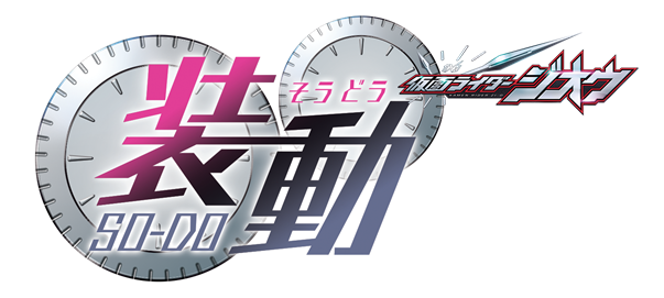 SO-DO Kamen Rider Zi-O | Kamen Rider Wiki | FANDOM powered
