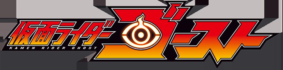 仮面ライダーゴースト タイトルロゴ