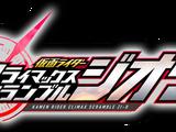 Kamen Rider: Climax Scramble Zi-O