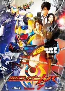 Kamen Rider Kiva Vol 7
