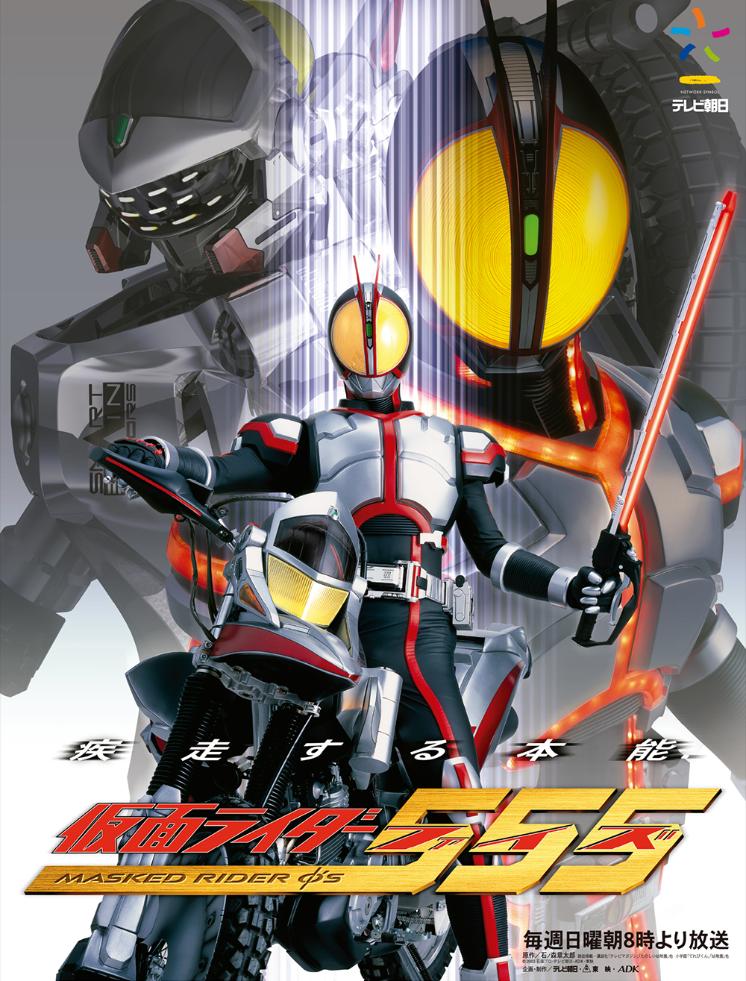 Kamen Rider 555 | Kamen Rider Wiki | FANDOM powered by Wikia