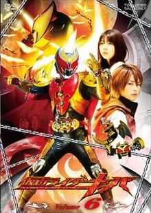 Kamen Rider Kiva Vol 6