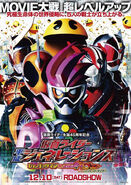 Pac Man VS Heisei Riders