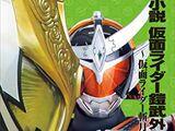 Kamen Rider Gaim Gaiden: ~Kamen Rider Zangetsu~