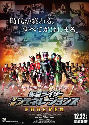 Kamen Rider Heisei Generations FOREVER | Kamen Rider Wiki | FANDOM