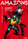 Kamen Rider Amazons Official Perfect Book