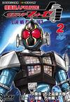 Fourze comic 2