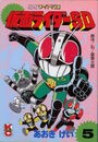 Mighty Riders Vol. 5